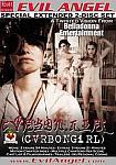 Carbongirl featuring pornstar Sammie Rhodes