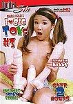 I Love Big Toys 3 featuring pornstar Savannah Stern