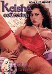 Big Tit Super Stars Of The 80's: Keisha Collection featuring pornstar Peter North